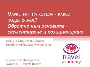 Travel Academy 2014